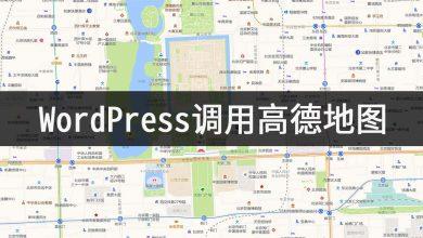Photo of 无需插件让WordPress网站调用高德地图的方法