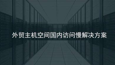 Photo of 外贸服务器主机空间国内访问慢打不开的完美解决方案