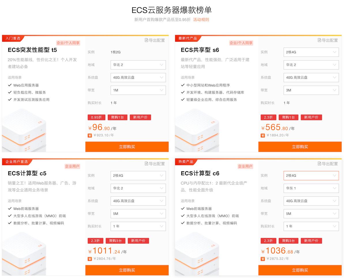 阿里云热销ECS云服务器配置选择