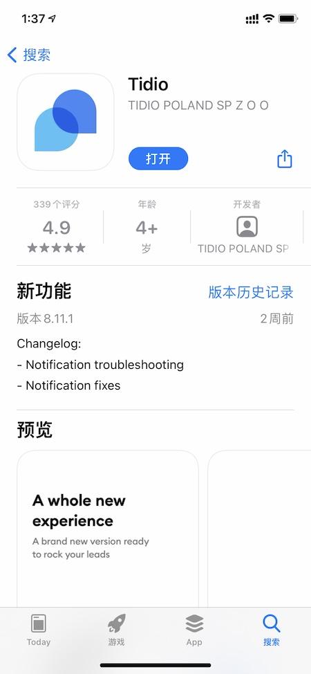tidio苹果iPhone客户端下载