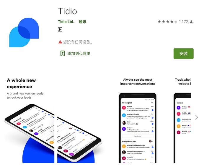 Tidio安卓客户端apk下载