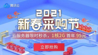 Photo of 2021腾讯云新春采购节推荐,原价1000+现在只要95元!